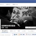 伝統療法普及協会 facebook ページ開設のお知らせ