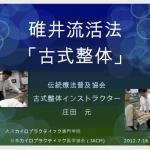 大川カイロプラクティック専門学院にて、いざ活法!