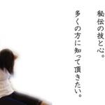 活法体験会のお知らせ 3/19 in 秋津