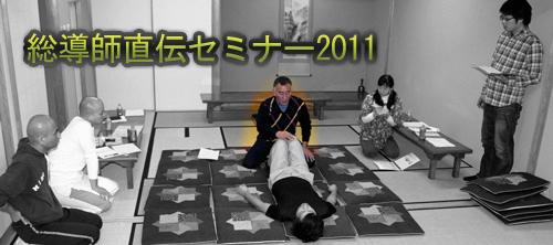 総導師直伝セミナー2011 活法古式整体
