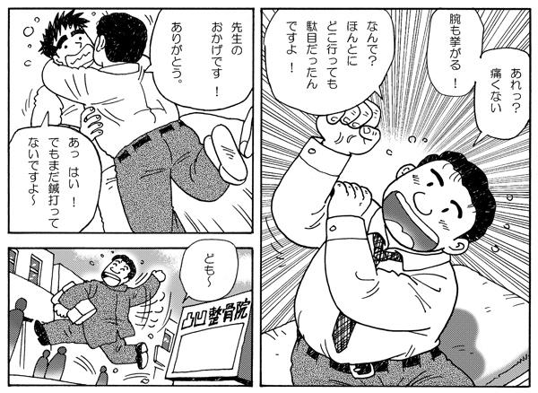 漫画-活法1dayセミナー