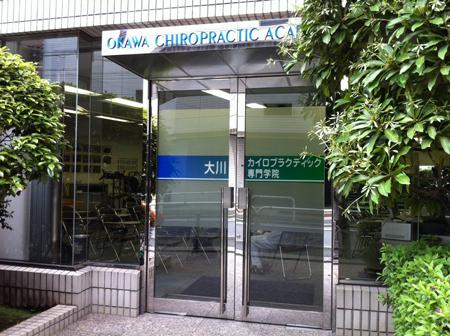 大川カイロプラクティック専門学院 入口