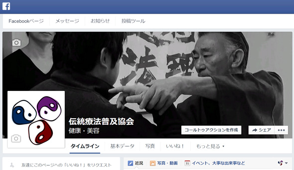 伝統療法普及協会公式facebook