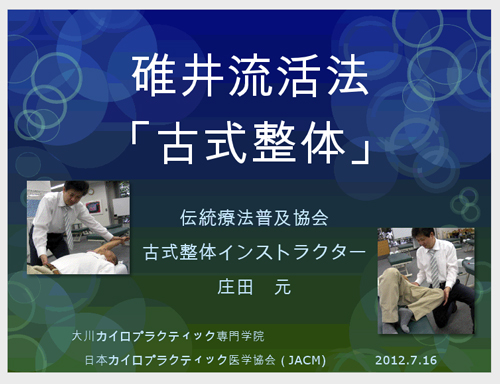 古式整体 大川カイロプラクティック jacm セミナー 7.16/2012